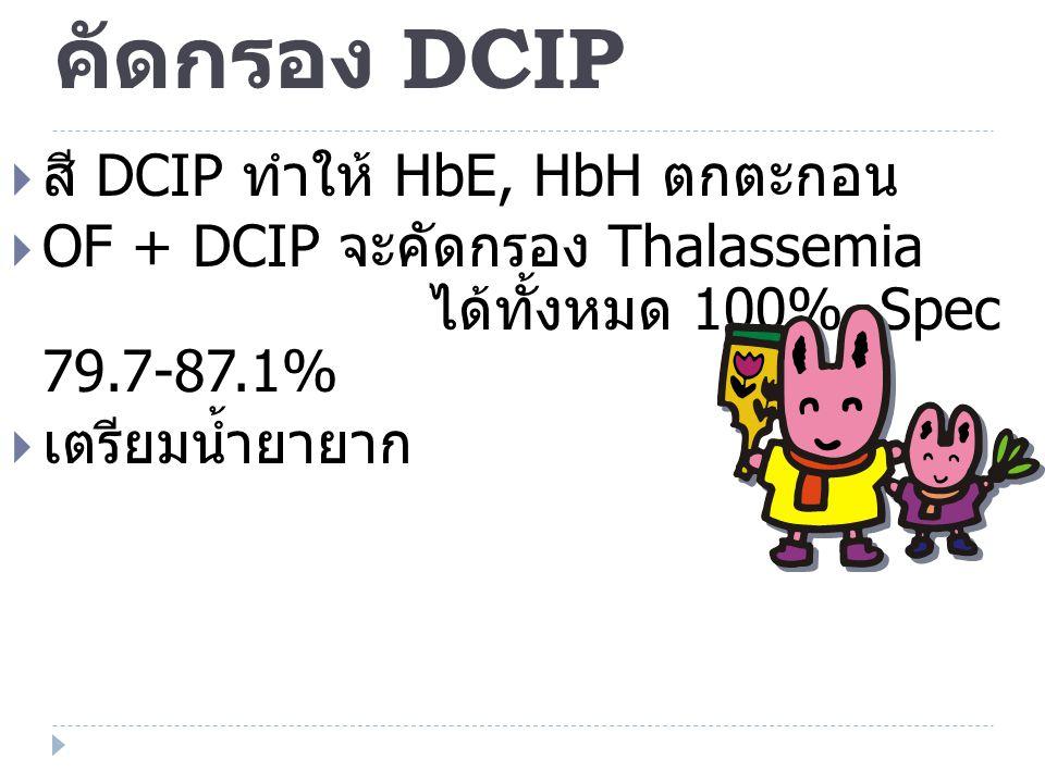 คัดกรอง DCIP สี DCIP ทำให้ HbE, HbH ตกตะกอน