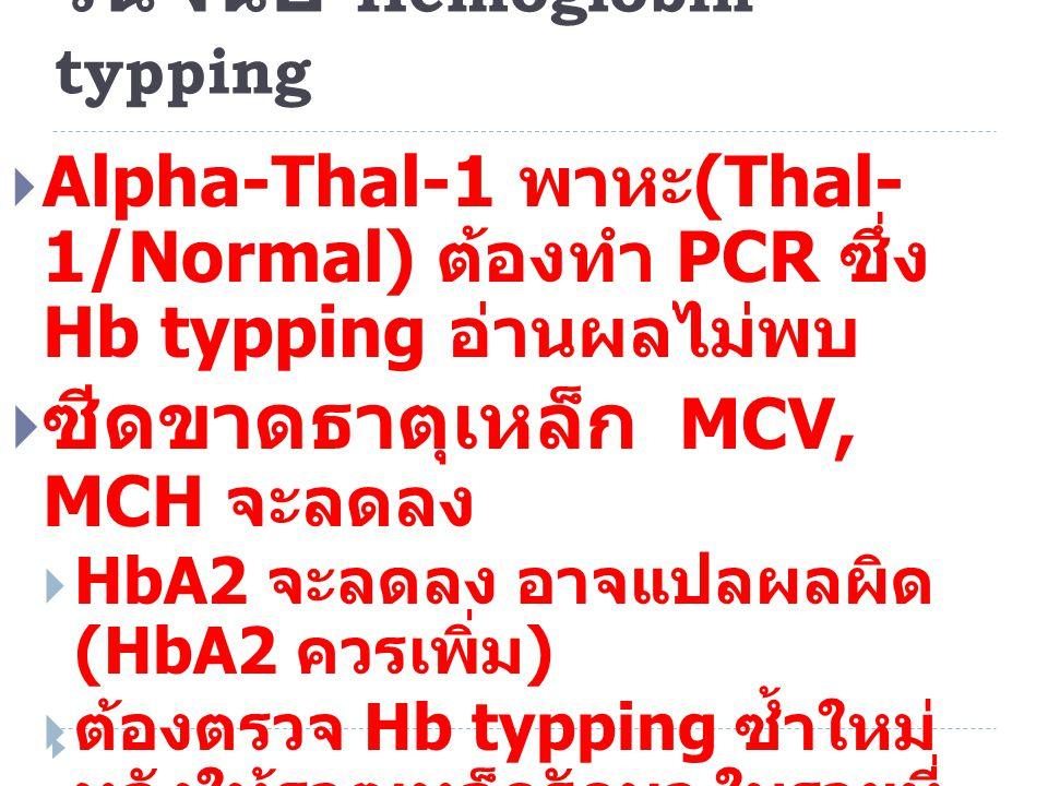 วินิจฉัย Hemoglobin typping