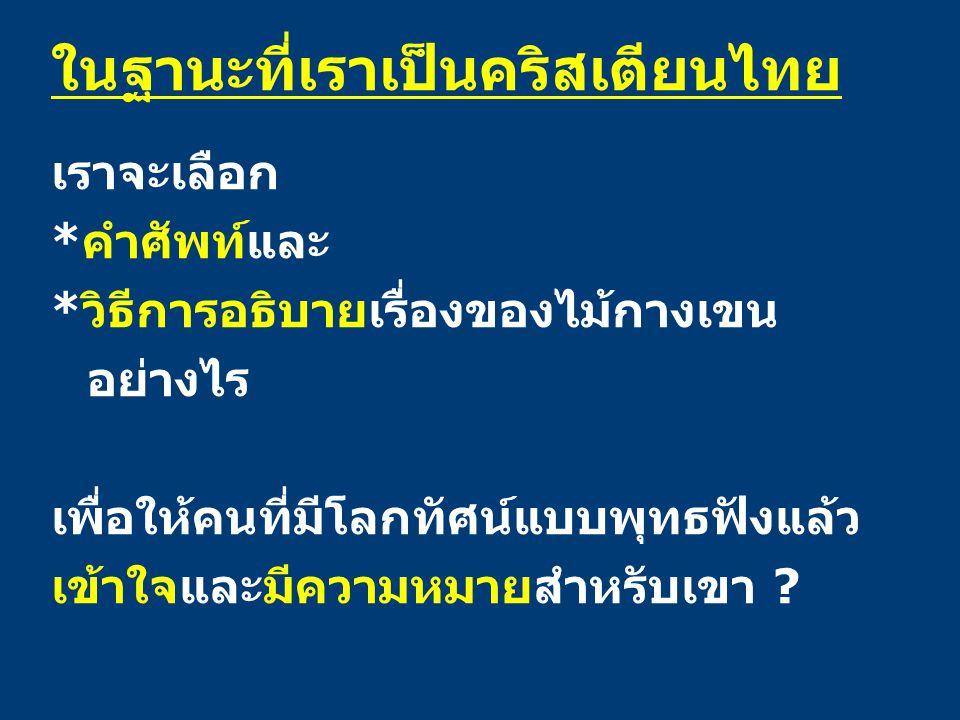 ในฐานะที่เราเป็นคริสเตียนไทย