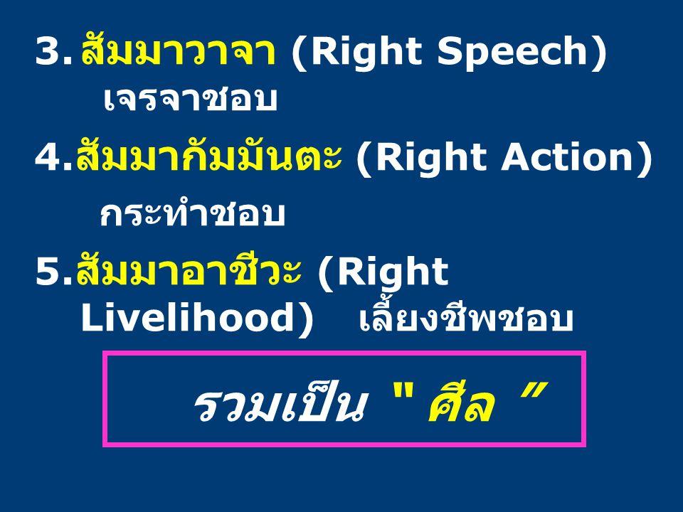 รวมเป็น ศีล 3. สัมมาวาจา (Right Speech) เจรจาชอบ
