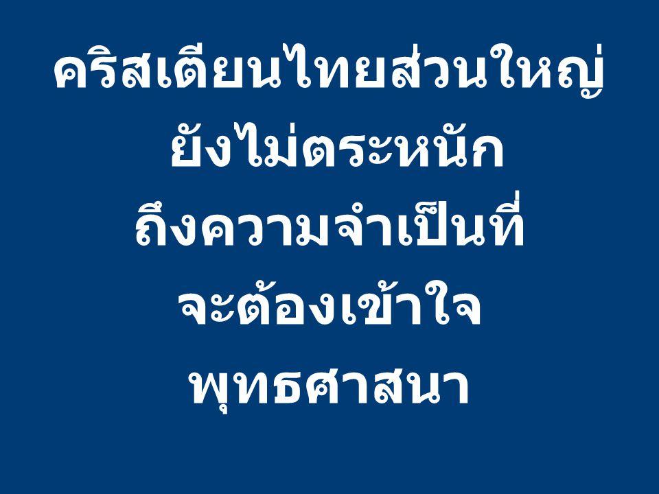 คริสเตียนไทยส่วนใหญ่