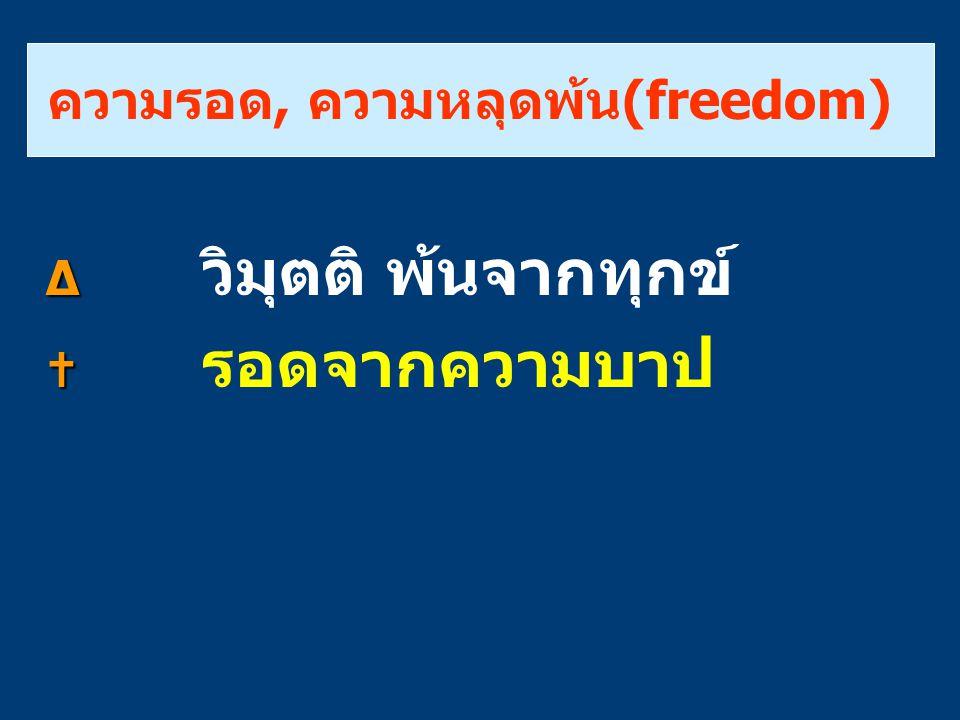 ความรอด, ความหลุดพ้น(freedom)
