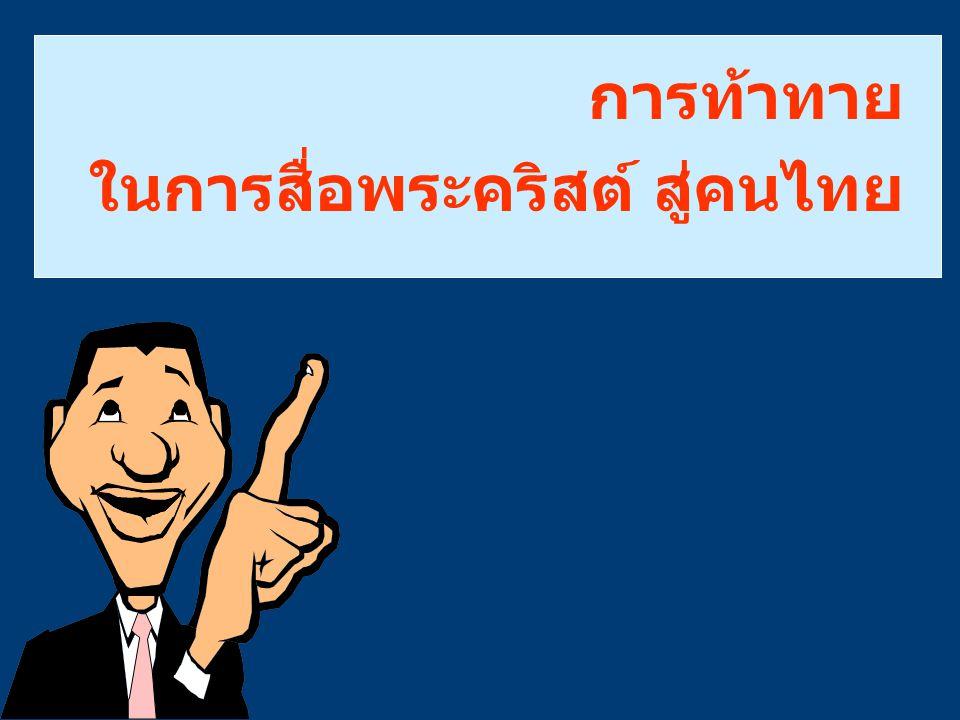 การท้าทาย ในการสื่อพระคริสต์ สู่คนไทย