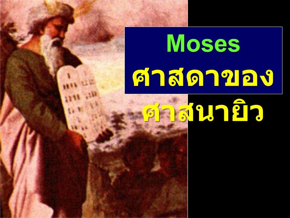 Moses ศาสดาของศาสนายิว