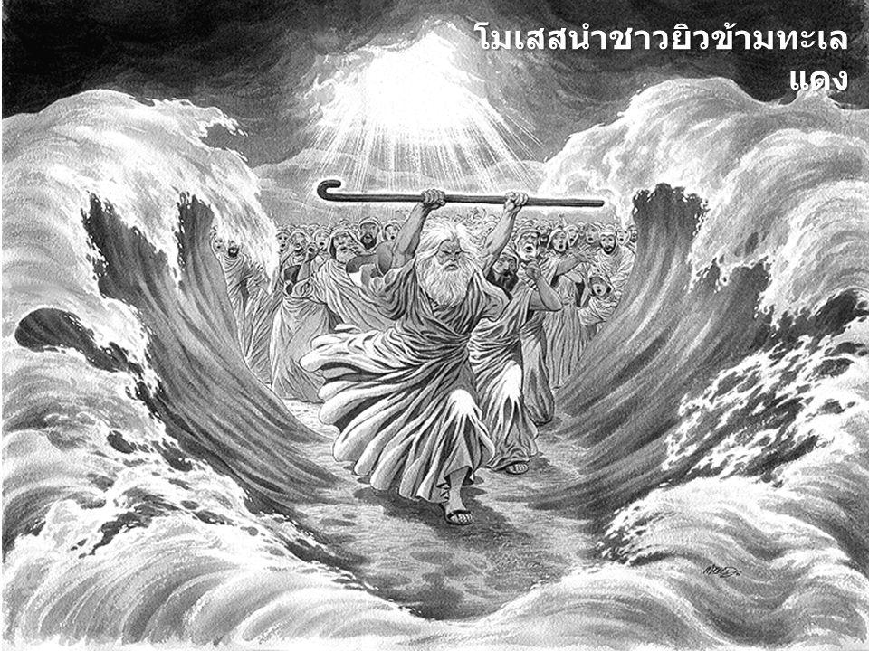 โมเสสนำชาวยิวข้ามทะเลแดง