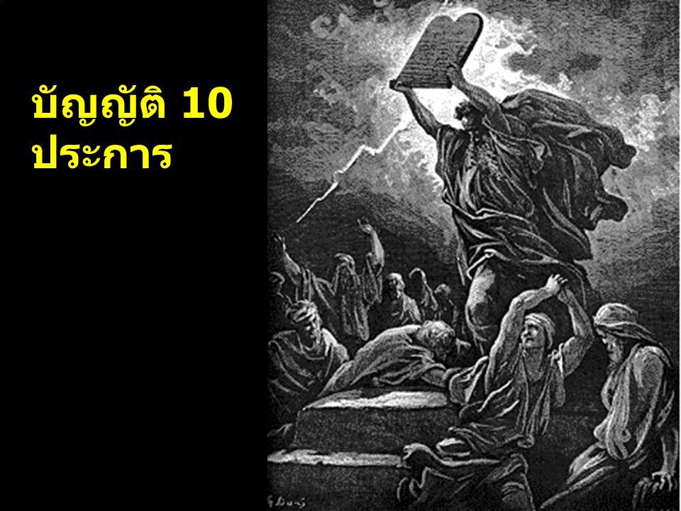 บัญญัติ 10 ประการ