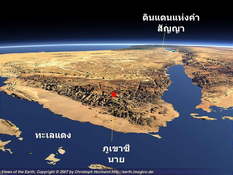 ดินแดนแห่งคำสัญญา ทะเลแดง ภูเขาซีนาย
