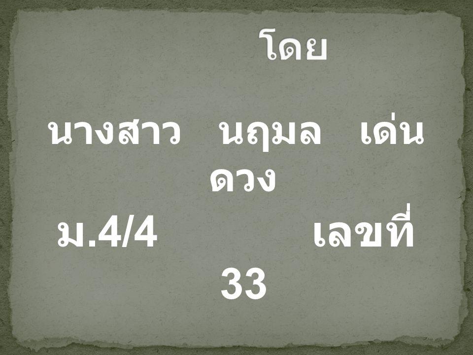 โดย นางสาว นฤมล เด่นดวง ม.4/4 เลขที่ 33