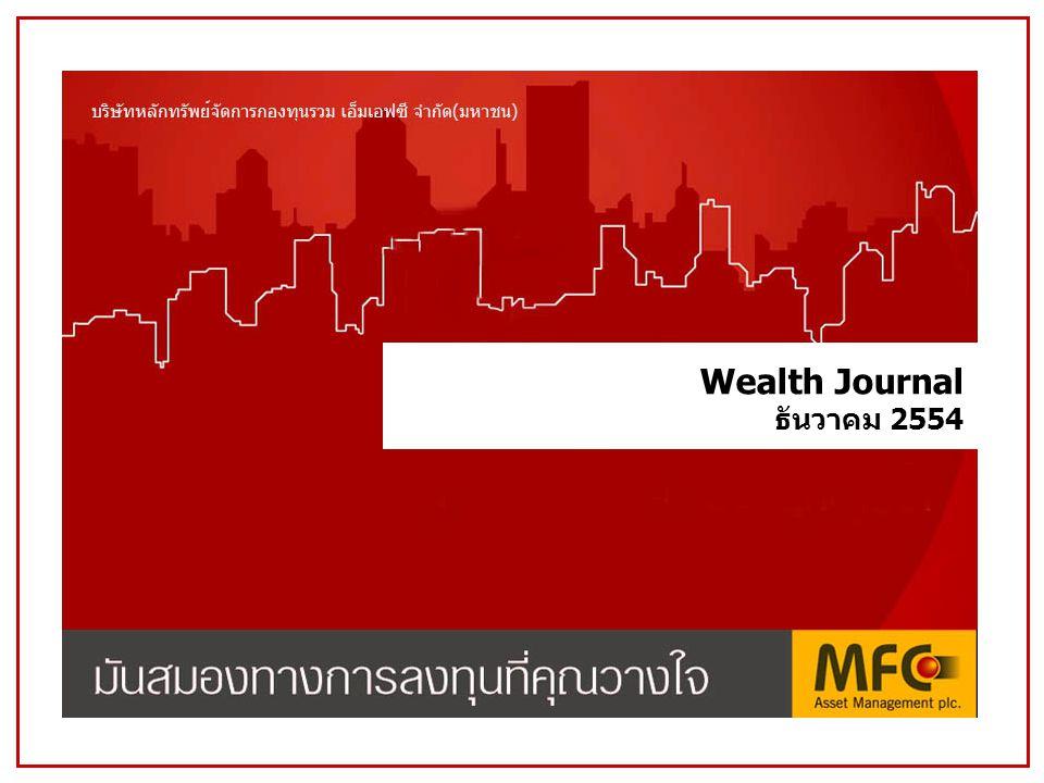 Wealth Journal ธันวาคม 2554