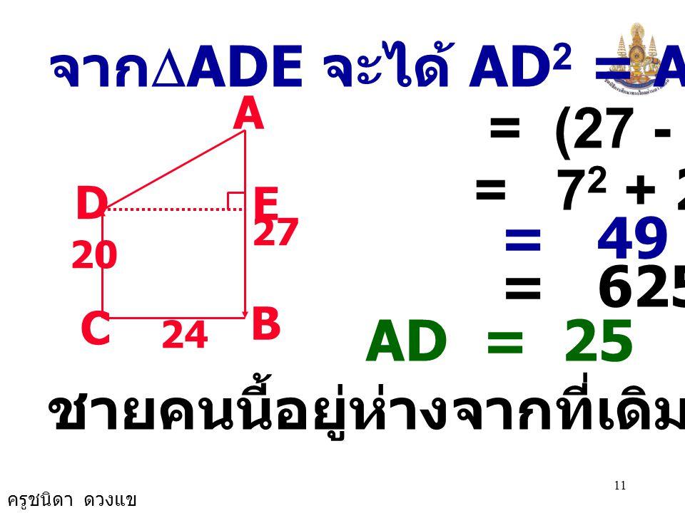 จากDADE จะได้ AD2 = AE2 - DE2 = (27 - 20)2 + 242 = 72 + 242 = 49 + 576