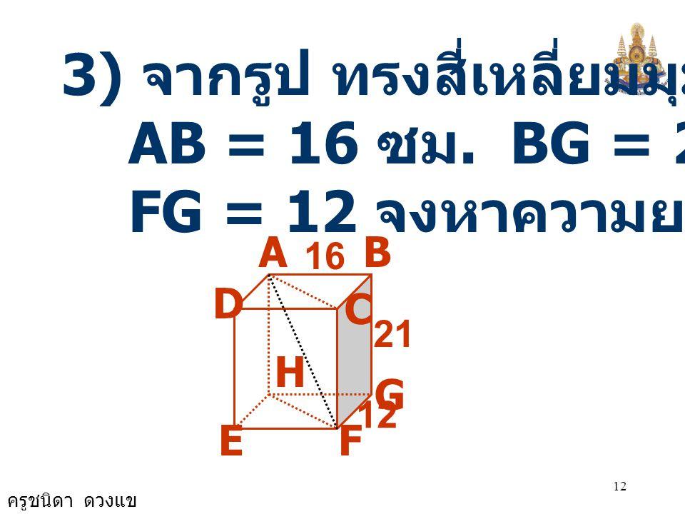 3) จากรูป ทรงสี่เหลี่ยมมุมฉาก มี AB = 16 ซม. BG = 21 ซม. และ
