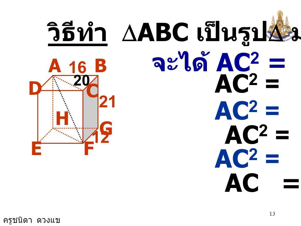 วิธีทำ DABC เป็นรูปD มุมฉาก จะได้ AC2 = AB2 + BC2 AC2 = 162 + 122