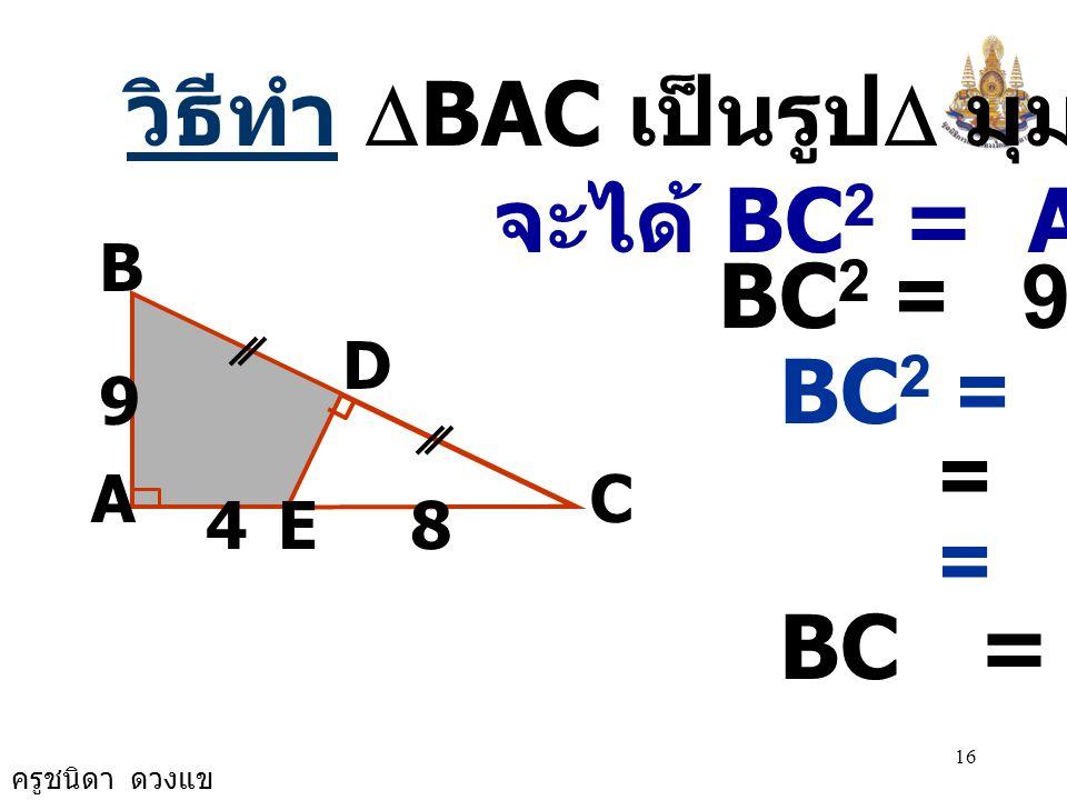 วิธีทำ DBAC เป็นรูปD มุมฉาก จะได้ BC2 = AB2 + AC2 BC2 = 92 + (4+8)2
