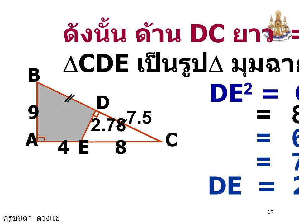 ดังนั้น ด้าน DC ยาว = 7.5 DCDE เป็นรูปD มุมฉาก DE2 = CE2 - CD2