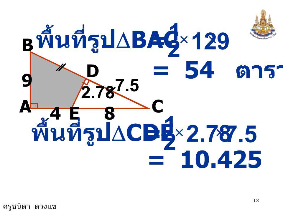 2 = 1 12 9 พื้นที่รูปDBAC = 54 ตารางหน่วย 2 = 1 2.78 7.5