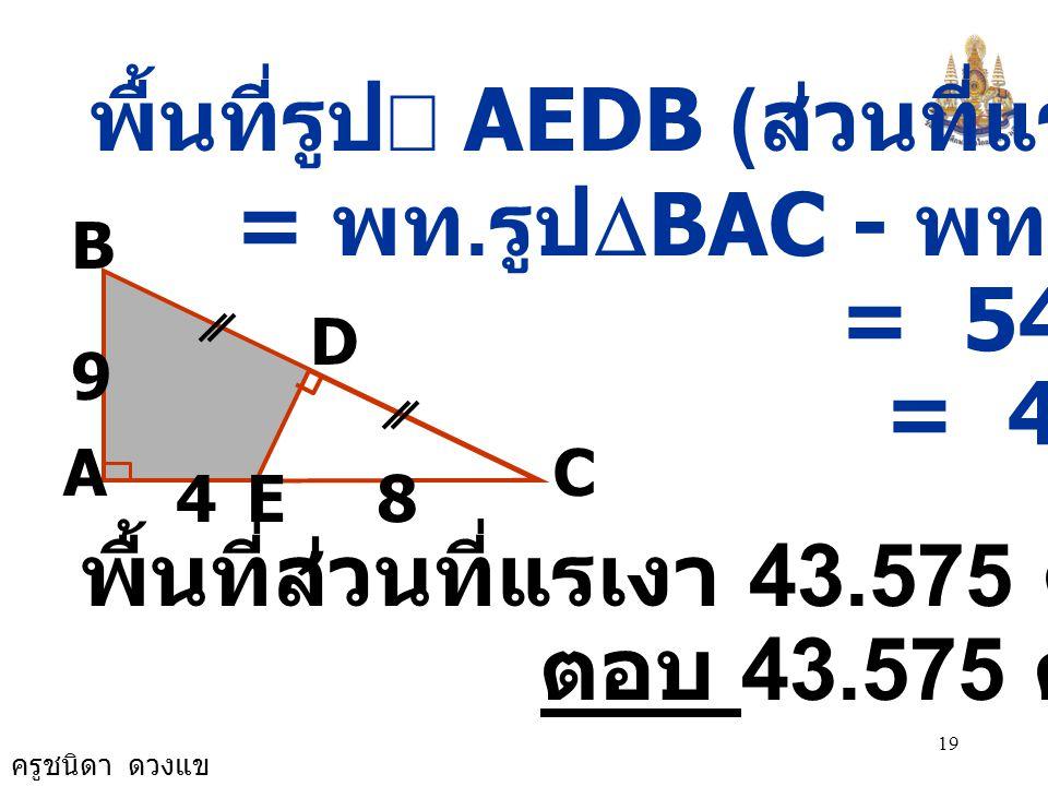 พื้นที่รูป AEDB (ส่วนที่แรเงา) = พท.รูปDBAC - พท.รูปDCDE