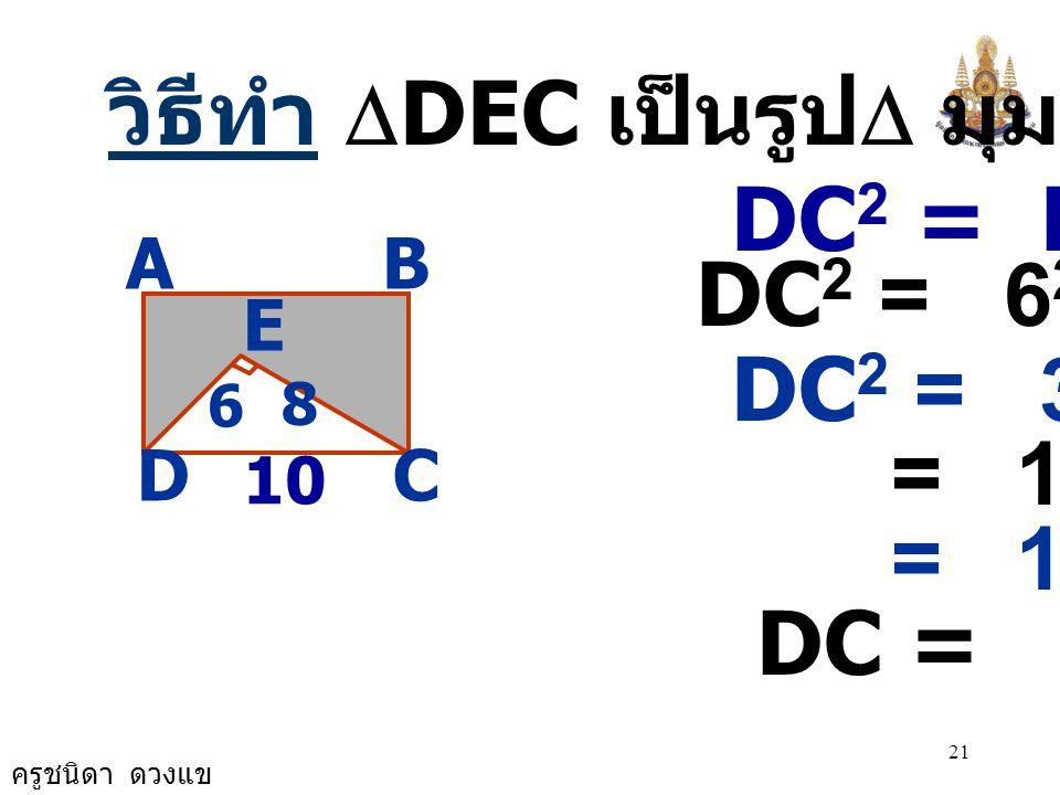 วิธีทำ DDEC เป็นรูปD มุมฉาก DC2 = DE2 + EC2 DC2 = 62 + 82