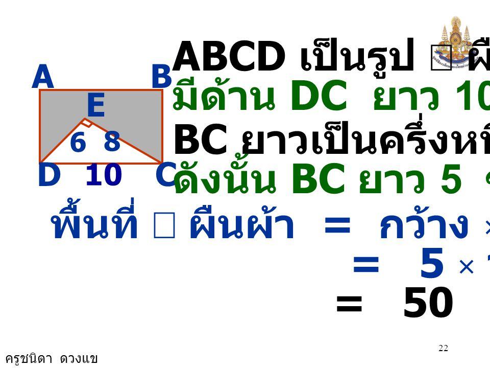 BC ยาวเป็นครึ่งหนึ่ง DC ดังนั้น BC ยาว 5 ซม.