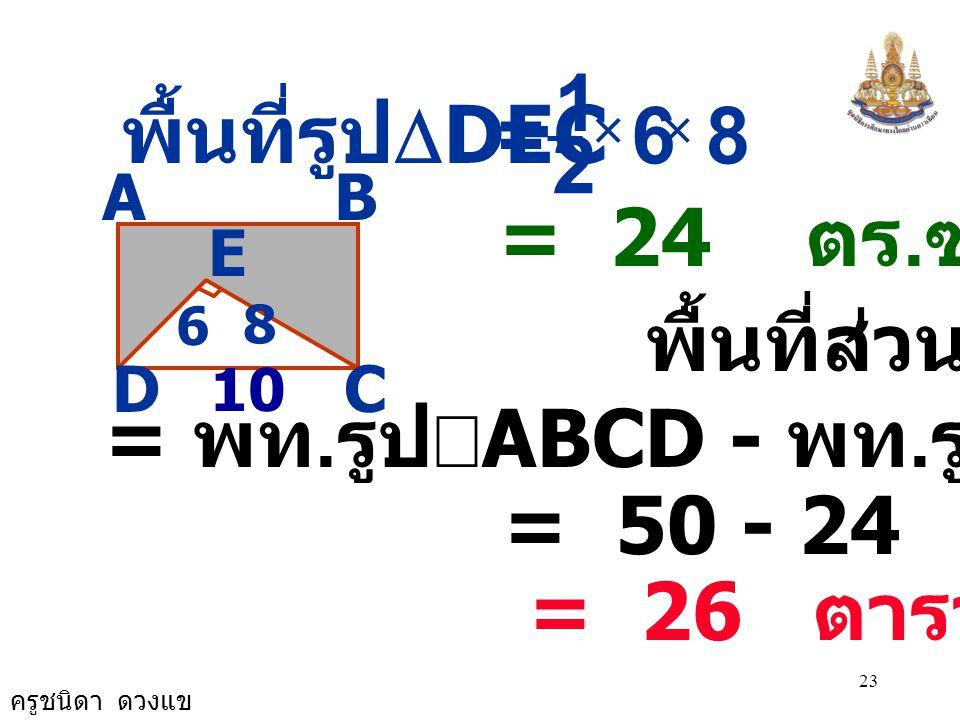 = พท.รูปABCD - พท.รูปDDEC = 50 - 24 = 26 ตารางเซนติเมตร