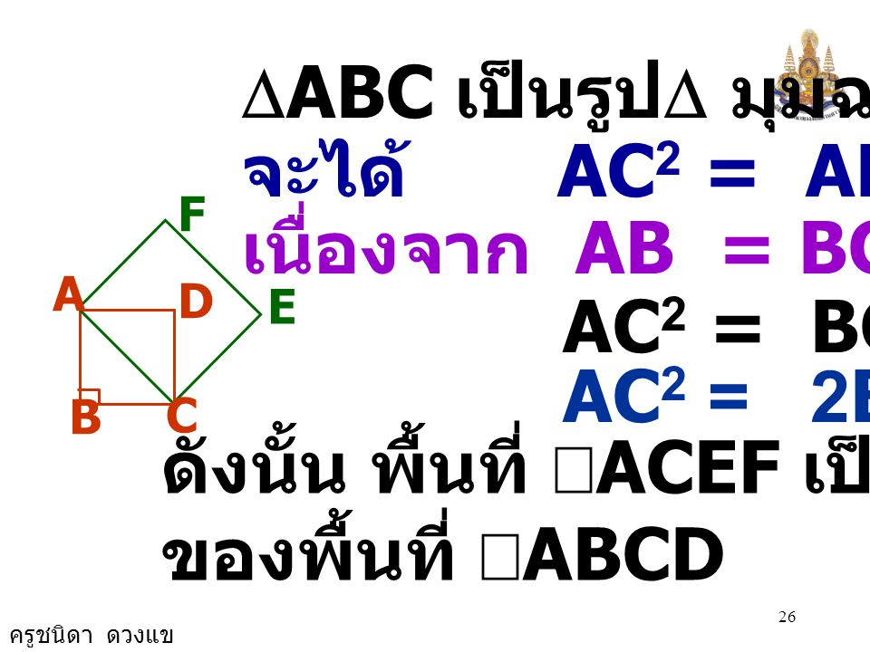 ดังนั้น พื้นที่ ACEF เป็น 2 เท่า ของพื้นที่ ABCD
