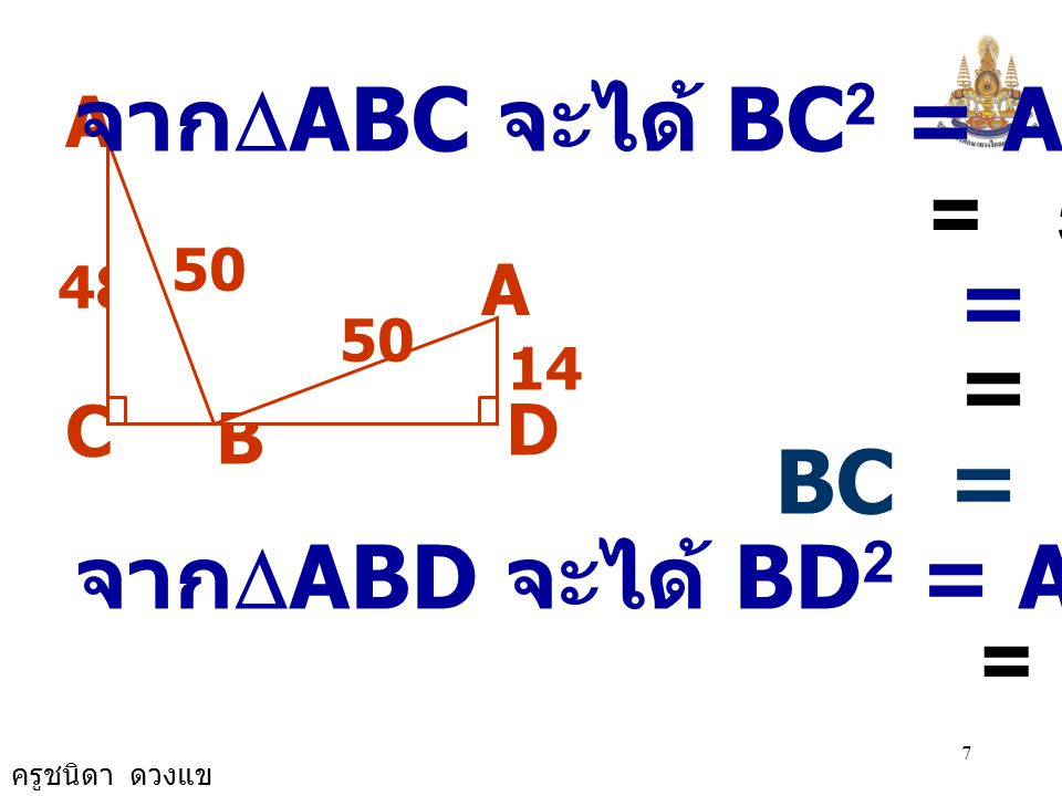 จากDABC จะได้ BC2 = AB2 - AC2 = 502 - 482 = 2500 - 2304 = 196 BC = 14
