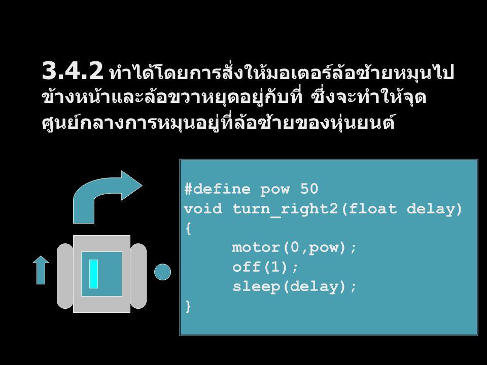 3.4.2 ทำได้โดยการสั่งให้มอเตอร์ล้อซ้ายหมุนไปข้างหน้าและล้อขวาหยุดอยู่กับที่ ซึ่งจะทำให้จุดศูนย์กลางการหมุนอยู่ที่ล้อซ้ายของหุ่นยนต์
