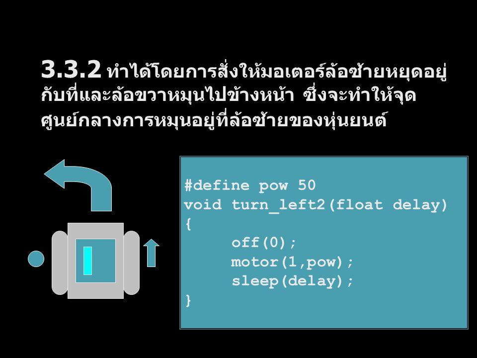 3.3.2 ทำได้โดยการสั่งให้มอเตอร์ล้อซ้ายหยุดอยู่กับที่และล้อขวาหมุนไปข้างหน้า ซึ่งจะทำให้จุดศูนย์กลางการหมุนอยู่ที่ล้อซ้ายของหุ่นยนต์