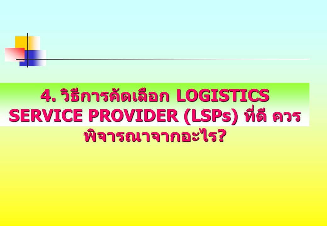 4. วิธีการคัดเลือก LOGISTICS SERVICE PROVIDER (LSPs) ที่ดี ควรพิจารณาจากอะไร