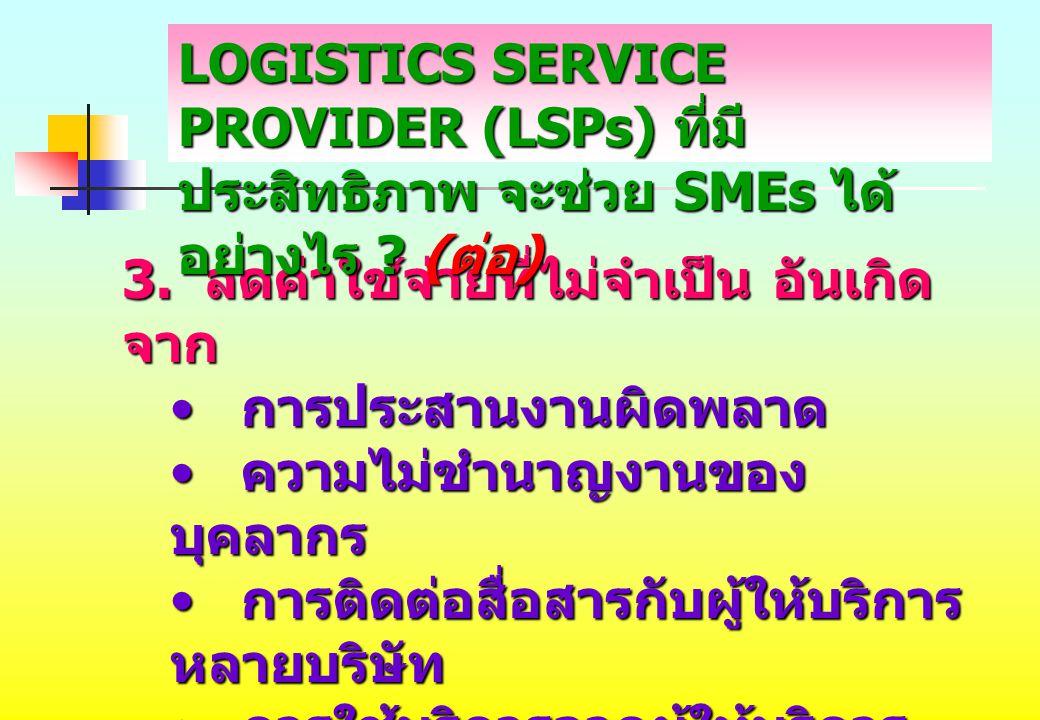 LOGISTICS SERVICE PROVIDER (LSPs) ที่มีประสิทธิภาพ จะช่วย SMEs ได้อย่างไร (ต่อ)