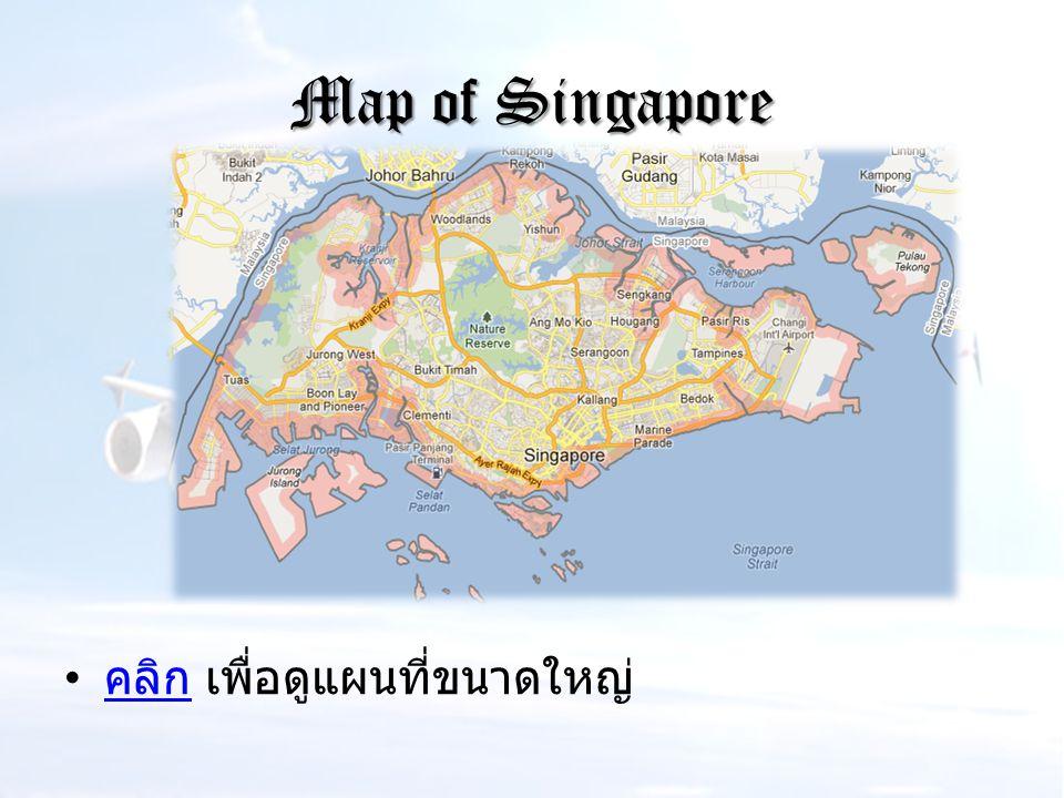 Map of Singapore คลิก เพื่อดูแผนที่ขนาดใหญ่