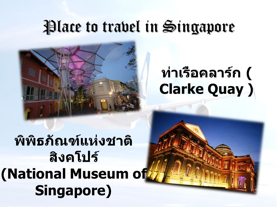 Place to travel in Singapore