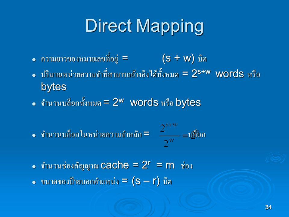 Direct Mapping ความยาวของหมายเลขที่อยู่ = (s + w) บิต