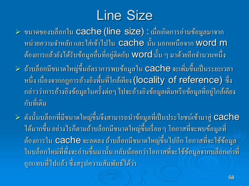 Line Size