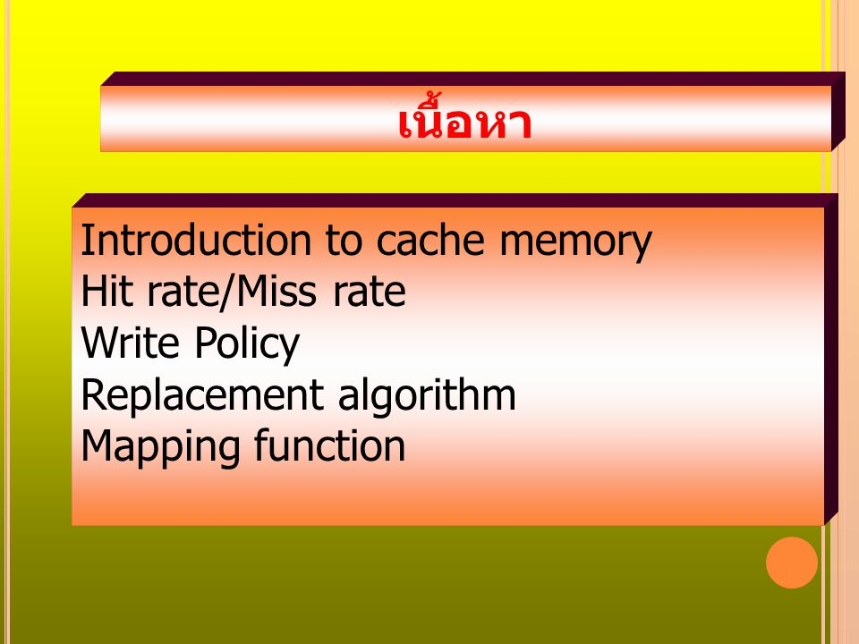 เนื้อหา Introduction to cache memory Hit rate/Miss rate Write Policy