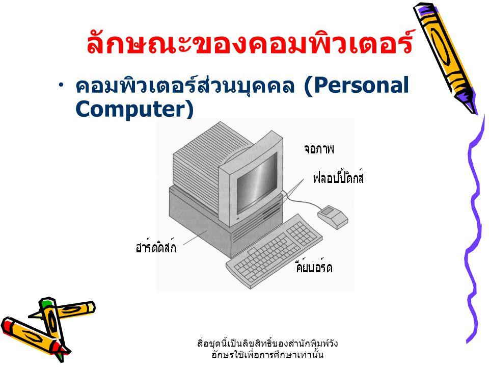 ลักษณะของคอมพิวเตอร์