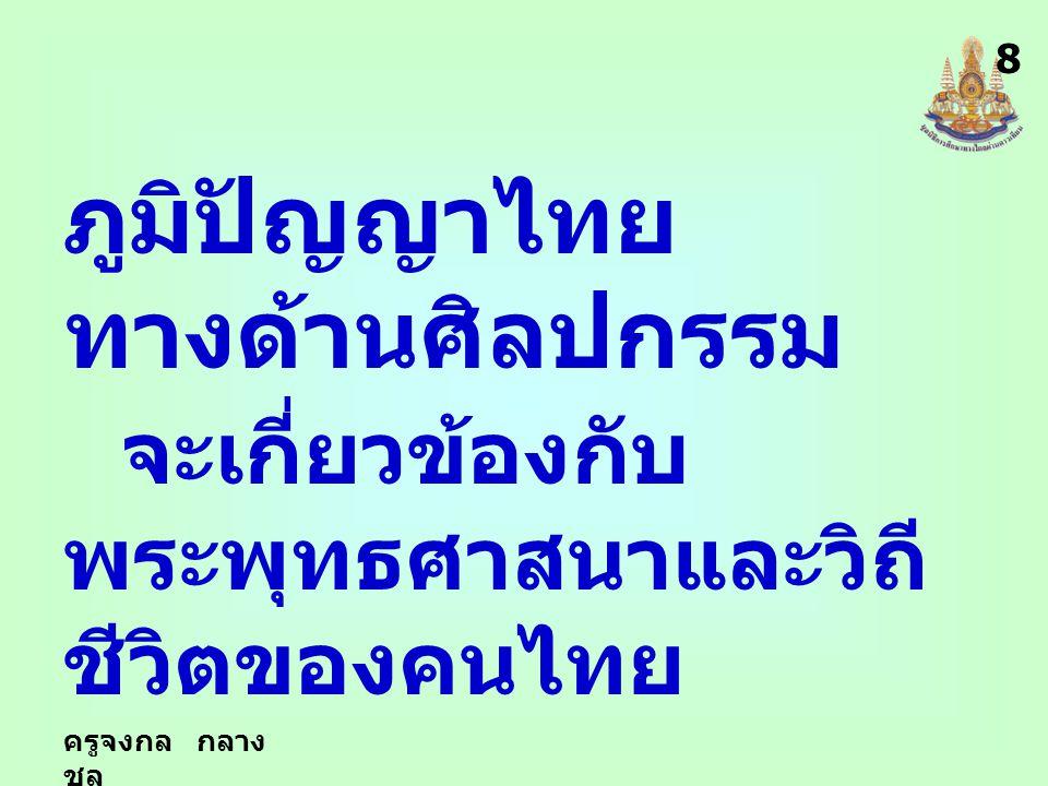ภูมิปัญญาไทยทางด้านศิลปกรรม