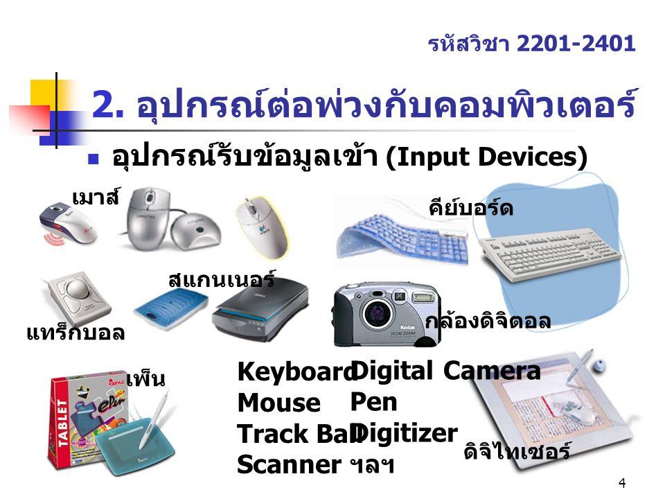2. อุปกรณ์ต่อพ่วงกับคอมพิวเตอร์