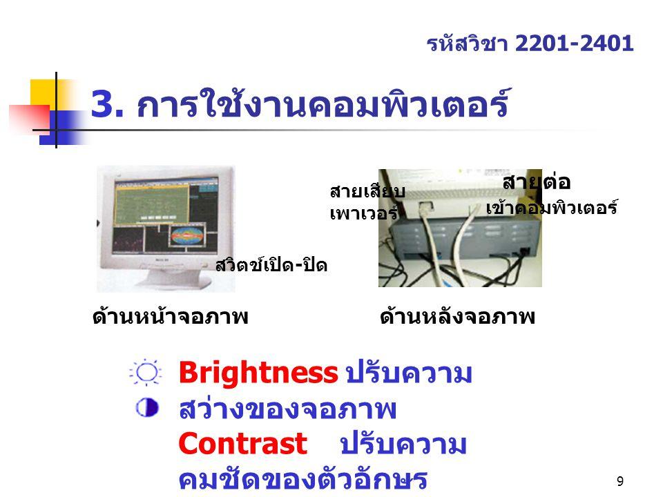 3. การใช้งานคอมพิวเตอร์