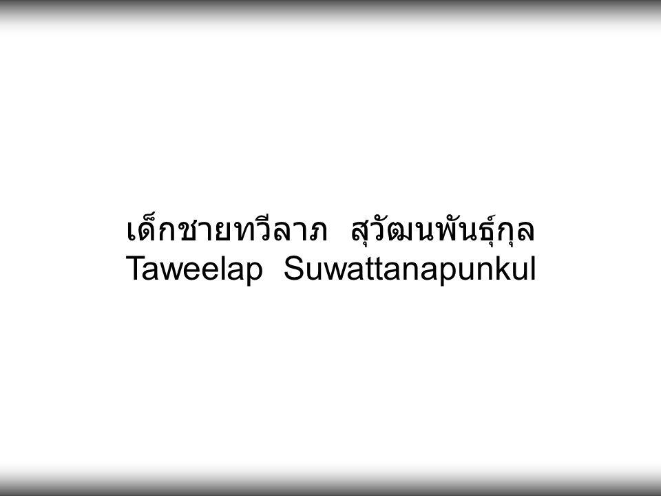 เด็กชายทวีลาภ สุวัฒนพันธุ์กุล Taweelap Suwattanapunkul