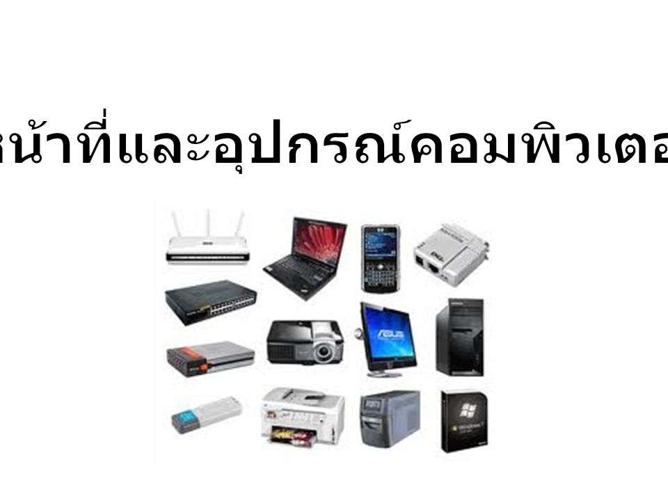 หน้าที่และอุปกรณ์คอมพิวเตอร์