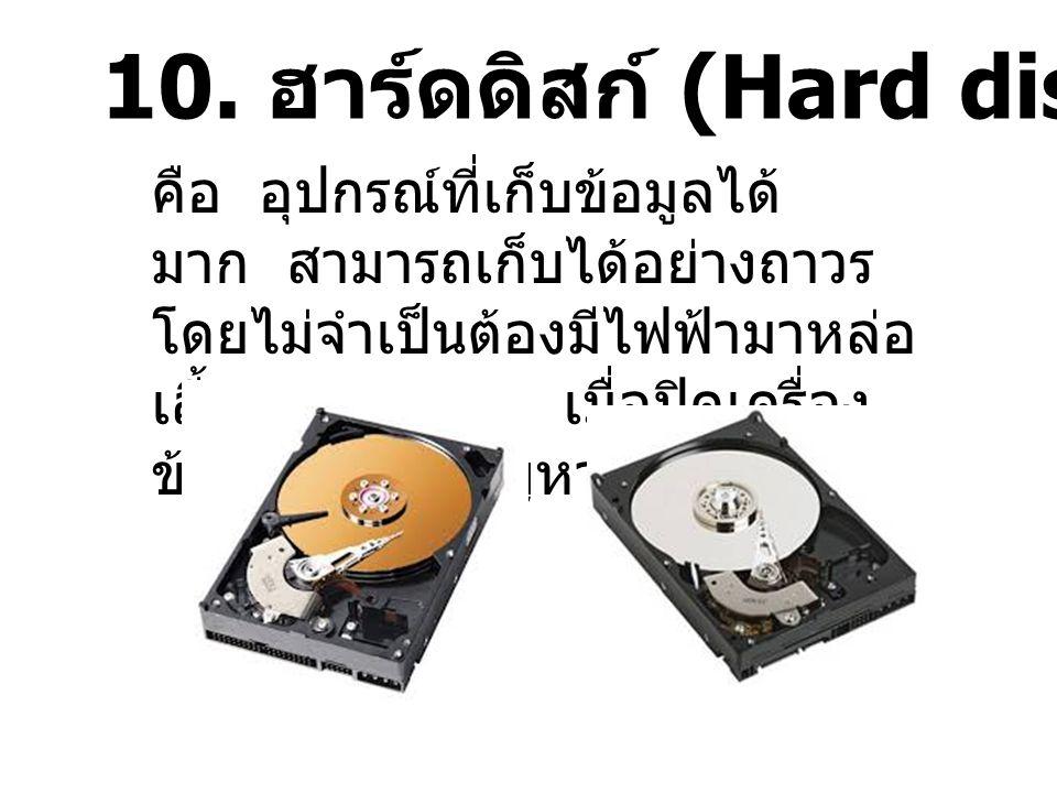 10. ฮาร์ดดิสก์ (Hard disk)