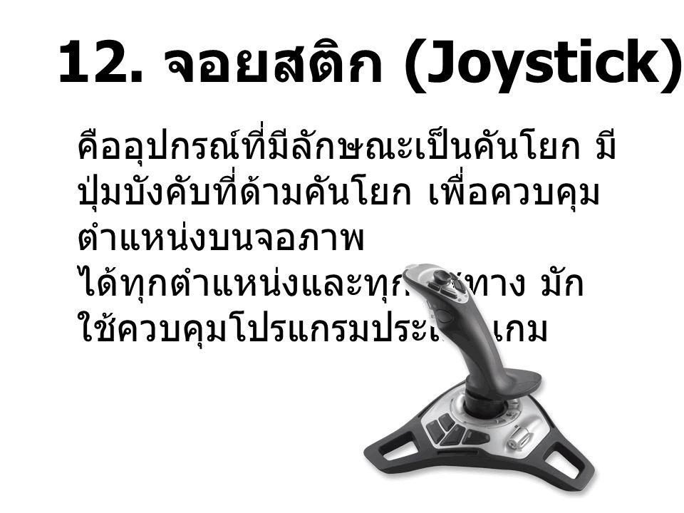 12. จอยสติก (Joystick)