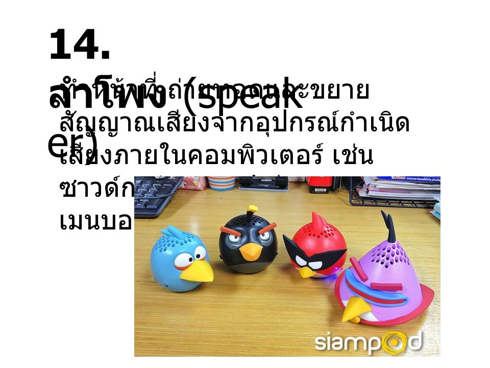 14. ลำโพง (speaker)