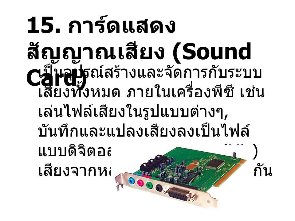 15. การ์ดแสดงสัญญาณเสียง (Sound Card)