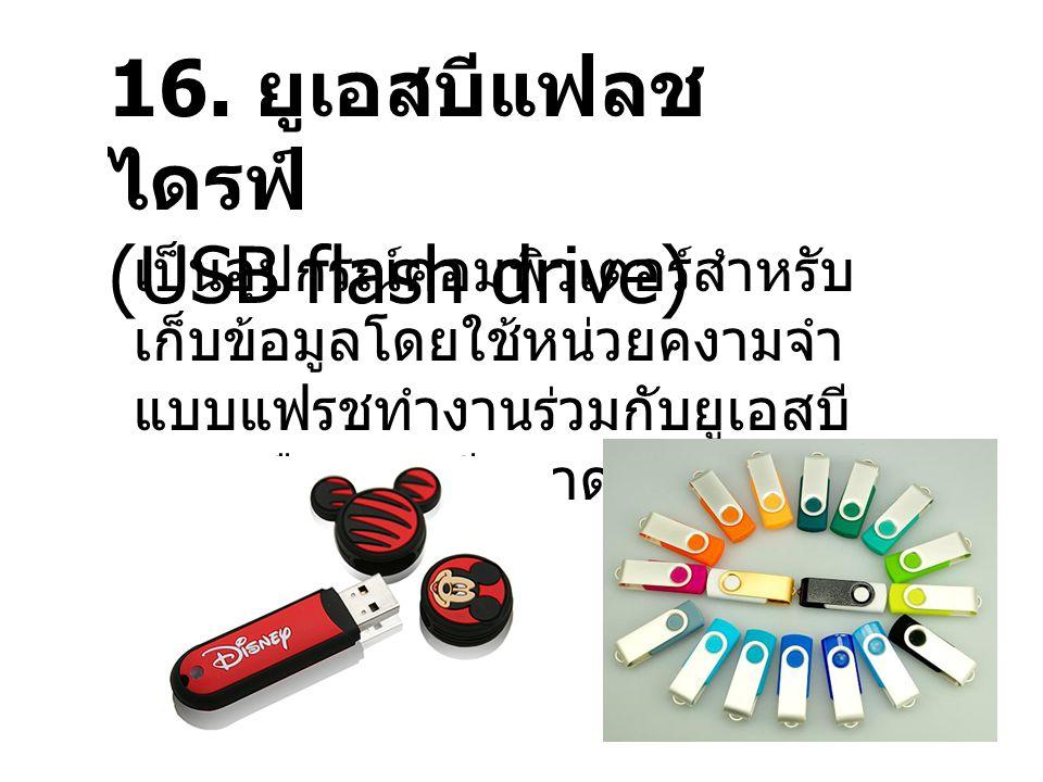 16. ยูเอสบีแฟลชไดรฟ์ (USB flash drive)
