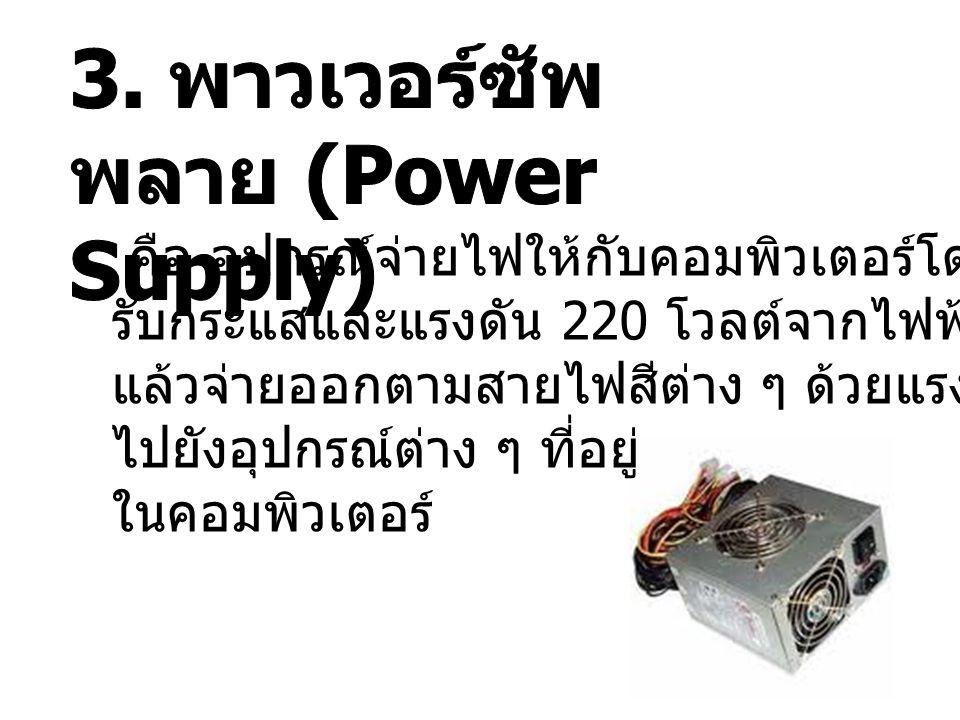 3. พาวเวอร์ซัพพลาย (Power Supply)
