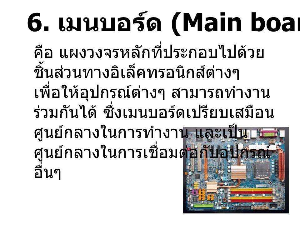 6. เมนบอร์ด (Main board)