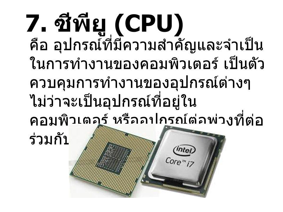 7. ซีพียู (CPU)