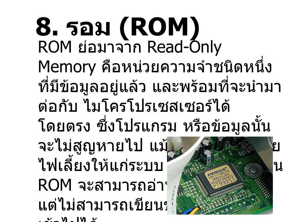 8. รอม (ROM)