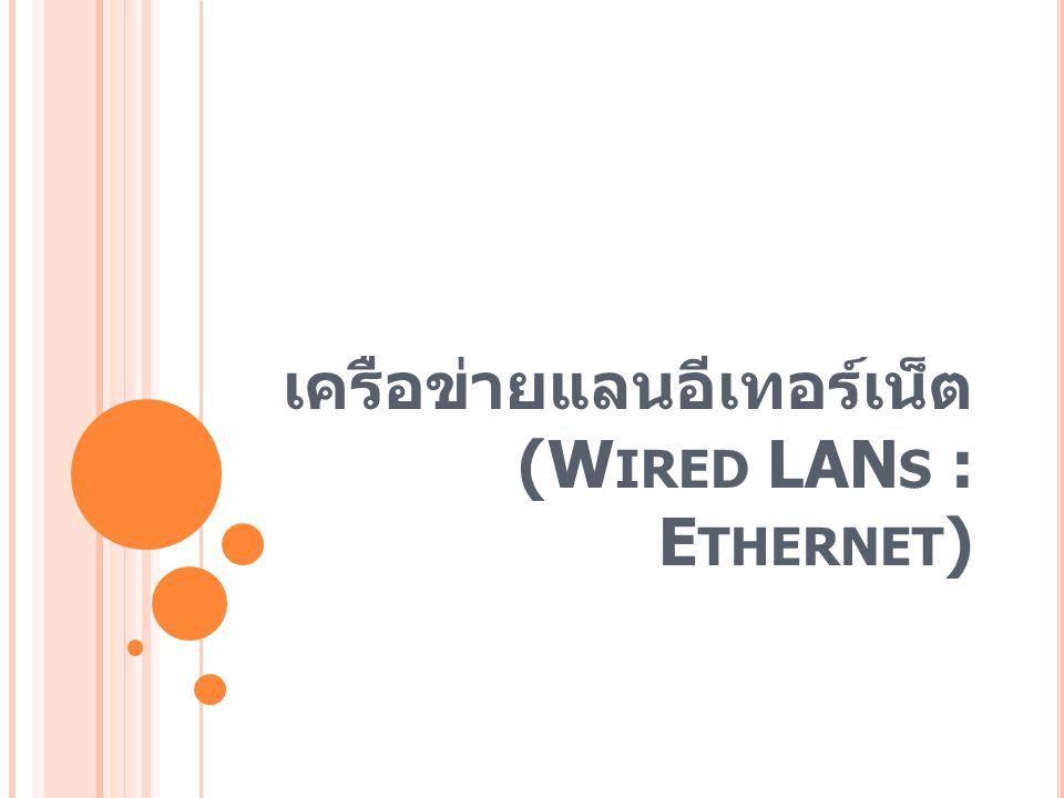 เครือข่ายแลนอีเทอร์เน็ต (Wired LANs : Ethernet)